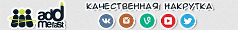 Лайки и подписчики бесплатно - серфинг в социальных сетях - ADDMEFAST